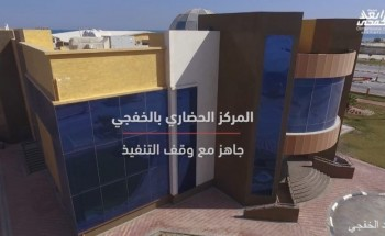 بالفيديو | المركز الحضاري بالخفجي «جاهز» مع وقف التنفيذ
