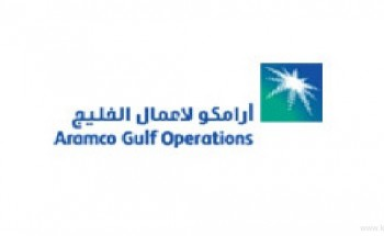 فتح باب التسجيل في برنامج الابتعاث الخارجي لارامكو الخليج لطلاب وطالبات الخفجي