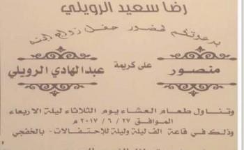 أفراح الرويلي.. دعوة لحفل زواج «منصور»