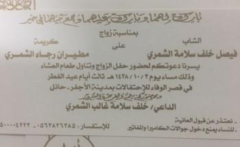 أفراح الشمري .. دعوة لحفل زواج «فيصل»
