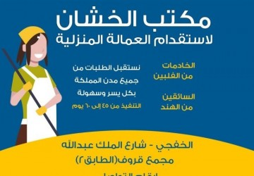 الخشان لاستقدام العمالة المنزلية يفتتح مكتبه الجديد بالخفجي