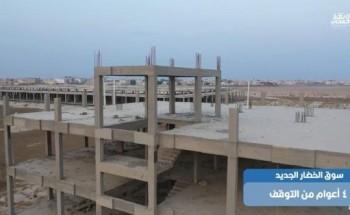 بالفيديو.. «4 أعوام» على توقف مشروع سوق الخضار الجديد بالخفجي