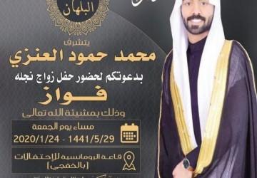 دعوة لحضور حفل زواج فواز محمد العنزي