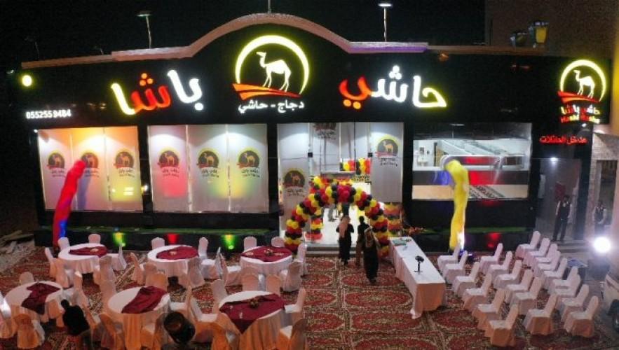 بالصور.. افتتاح الفرع (78) لمطاعم حاشي باشا في الخفجي