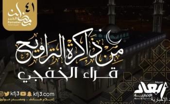 «من ذاكرة التراويح» سلسة لتلاوات أبرز قراء الخفجي في رمضان