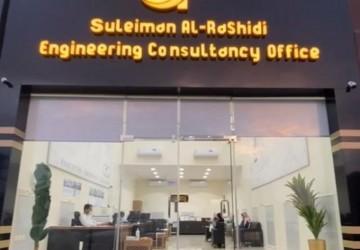 مكتب سليمان الرشيدي للاستشارات الهندسية (معنا صمم منزلك و فيلتك بأجمل التصاميم)