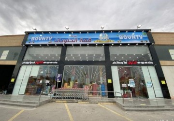 شركة قمة الحلويات فرع الخفجي (BOUNTY)