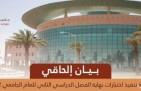 جامعة الباطن في بيان إلحاقي.. الاختبارات عن بعد في كلية الخفجي الجامعية