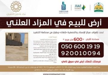"""""""شركة منصات العقارية"""" تعلن عن مزاد على (23) أرض سكنية للبيع في حي الشاطئ بالخفجي"""