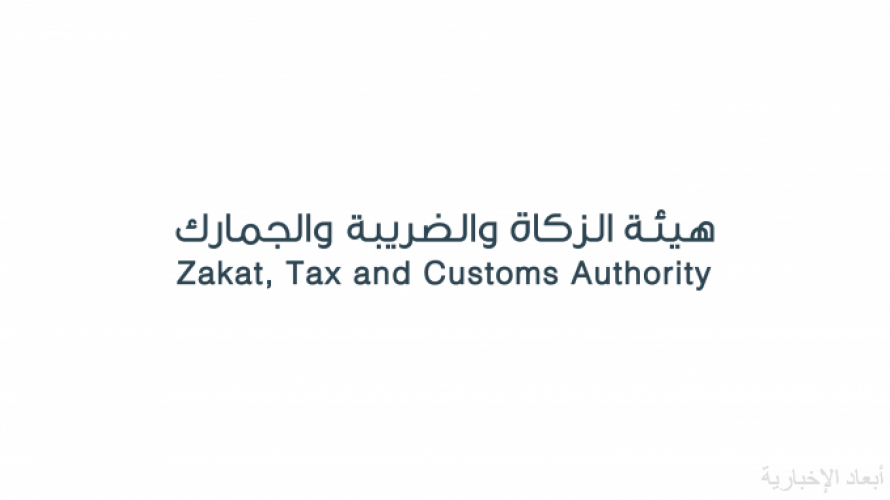 الزكاة والضريبة والجمارك تحصل على شهادة الآيزو ISO 22301:2019 في استمرارية الأعمال