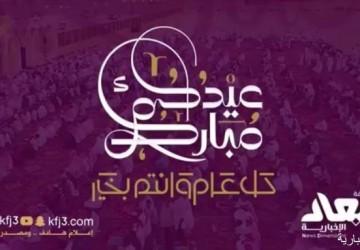 صحيفة «أبعاد الإخبارية» تقدم التهئنة بمناسبة عيد الفطر المبارك