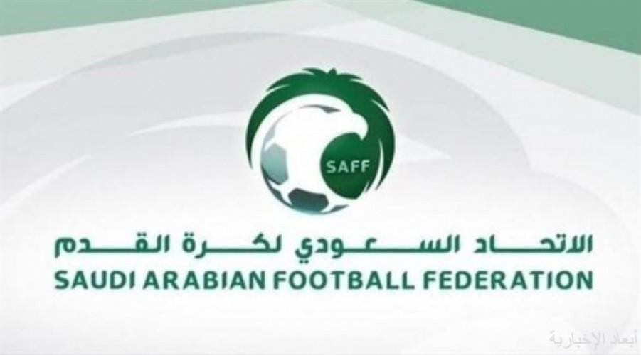 الاتحاد السعودي لكرة القدم يقرر استمرار الدعم لتعيين محامين لأندية الأولى والثانية