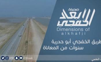 طريق الخفجي أبو حدرية .. سنوات من المعاناة
