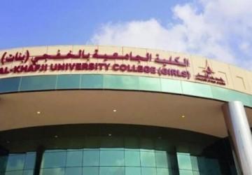 جامعة حفرالباطن تؤكد إستمرار العملية التعليمية عن بُعد وتضع بدائل للإختبارات