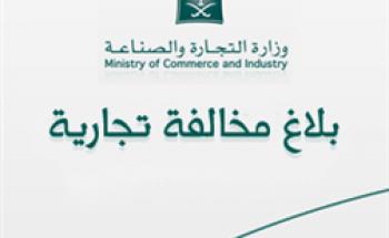 بلاغ وزارة التجارة