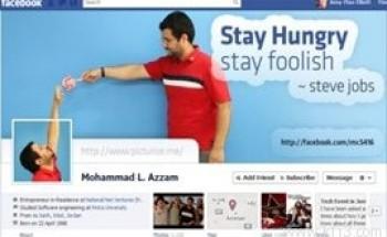 فيسبوك يزيح الستار عن واجهة الخط الزمني الجديدة