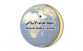 رابطة العالم الإسلامي تدعو المسلمين إلى الاستفادة من دروس الصيام