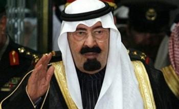 الملك يوافق على صرف مساهمة المملكة للبوسنة والهرسك