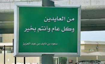 لوحات معايدة و«ASM» من «سعود بن نايف» لأبناء الشرقية