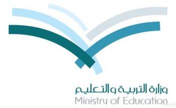 """""""التربية والتعليم"""": عودة المعلمين 18 شوال وبدء المدارس بعدها بأسبوع"""