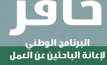 """""""حافز """" : بمناسبة إجازة عيد الفطر المبارك لا إلزام بالتحديث الأسبوعي لمدة 14 يوما"""
