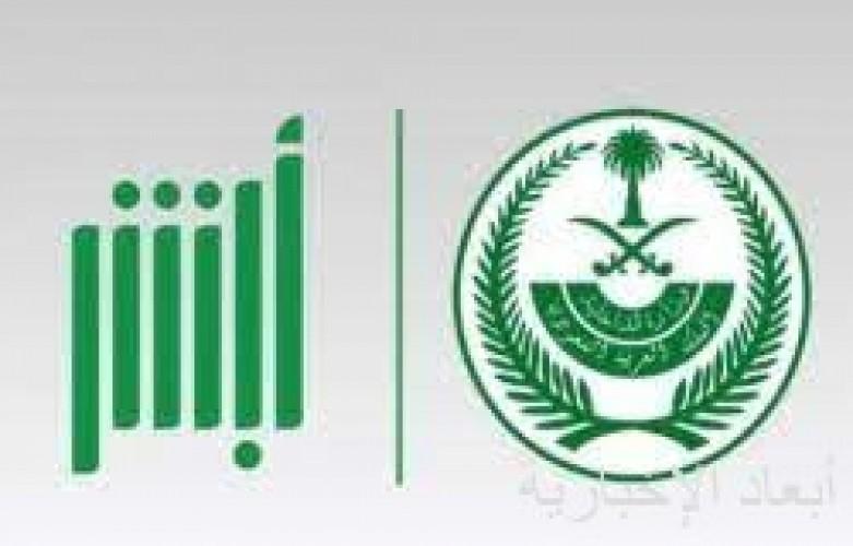 """وزارة الداخلية تضيف (5) خدمات جديدة لمنصة """" أبشر أفراد """""""