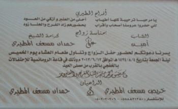 دعوة لحضور حفل زفاف أمين خريص المطيري
