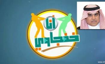 رئيس بلدية الخفجي: أنا خفجاوي اليوتيوبي طرح هادف ونقد بناء
