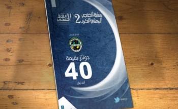 جوائز بقيمة (40) ألف ريال لأهالي الخفجي فقط