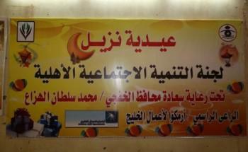 برعاية محافظ الخفجي لجنة التنمية الإجتماعية الأهلية تعايد النزلاء