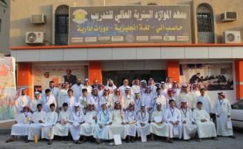 معهد الموارد البشريه بالخفجي يكرم الطلاب في نهاية برنامج التدريب الصيفي