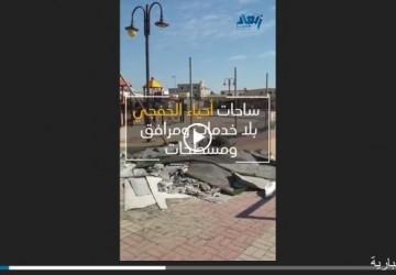 شاهد.. ساحات أحياء الخفجي.. بلا خدمات ومرافق ومسطحات