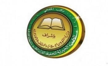 جمعية تحفيظ القرآن الكريم بالخفجي تقيم برنامج التميز