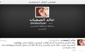 الصفيان يشكر أهالي الخفجي بتغريدة تفاعل معها المتابعين
