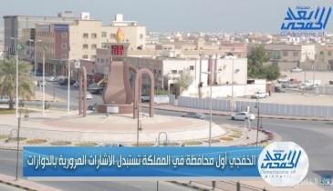 بالفيديو.. الخفجي أول محافظة تستبدل الاشارات المرورية بالدوارات