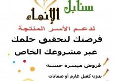 التنمية الأسرية: قروض حسنه لمشاريع الأسر المنتجة في الخفجي