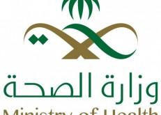مواعيد عمل المراكز الصحية خلال عيد الاضحى المبارك بالخفجي وتوابعها