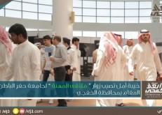 بالفيديو.. خيبة أمل تصيب زوار «ملتقى المهنة» لجامعة حفر الباطن المقام بالخفجي