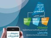 """صحيفة أبعاد الخفجي تطلق خدمة جوال """"أبعاد الخفجي"""""""