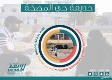 نساء حي «المضخة» يطالبن بلدية الخفجي بتغيير ملامح إهمال الحديقة ذات الـ«35» عاماً