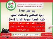 دعوة المساهمين والمساهمات لحضور اجتماع الجمعية العمومية العادية (2019)