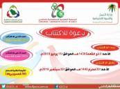 الجمعية التعاونية الاستهلاكية بالخفجي تدعو المواطنين للمساهمة في الإكتتاب