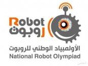 الإبتدائية الخامسة عشر للبنات :تمثل الخفجي في « الأولمبياد الوطني للروبوت »