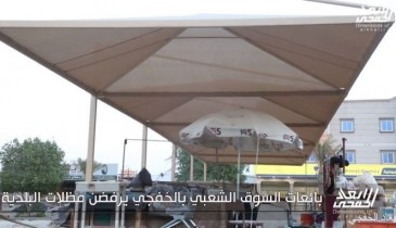 بالفيديو.. بائعات السوق الشعبي بالخفجي يرفضن مظلات البلدية