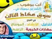دعوة لشباب الخفجي:أكتشف موهبتك في نادي الخفجي الصيفي بحضور المنشد أبو علي
