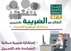 خدمات الضريبة من مجموعة الخاطر لخدمات الأعمال