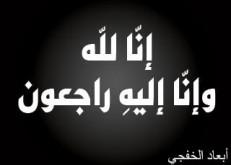 الصلاه على فاطمة الشهراني غداً الثلاثاء في الرياض