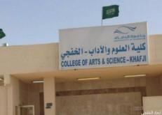كلية العلوم والآداب بالخفجي تطبق خطة الإخلاء