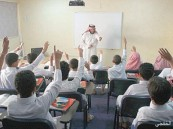 «تربويو الخفجي» يسطرون كلماتهم في اليوم العالمي للمعلم