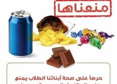 """""""الصحة"""" تشدد على منع بيع بعض المنتجات في المقاصف المدرسية"""